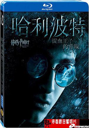 【停看聽音響唱片】哈利波特:混血王子的背叛 (雙碟版) Harry Potter And The Half-Blood Prince ( 2 - Disc )