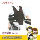 【強生】全罩式擺位固定帶 TV-105 - 輪椅安全帶 / 約束帶 / 防下滑 (含贈品)