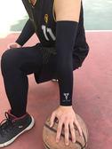 籃球護臂護肘護腕男女緊身運動護具裝備透氣防曬手臂套袖夏季 晶彩生活