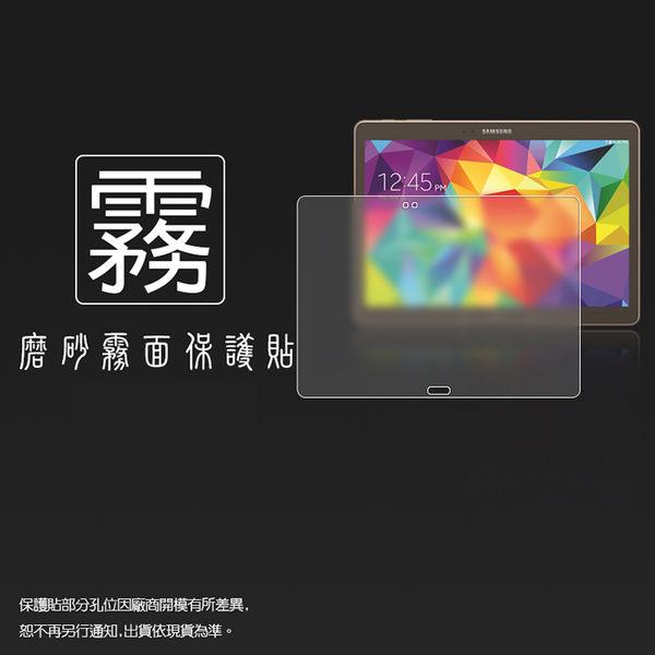 ◇霧面螢幕保護貼 Samsung GALAXY Tab S 10.5 吋 T800(WiFi版)/T805(4G LTE版) 平板保護膜 軟性 霧貼