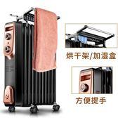 乾衣機電暖氣制熱油汀機省電靜音取暖電暖爐暖氣片烘乾毛巾油igo 220v 夏洛特