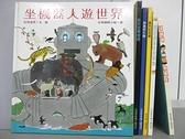 【書寶二手書T9/少年童書_JRU】坐機器人游世界_從太空看地球_海邊的生物等_共6本合售