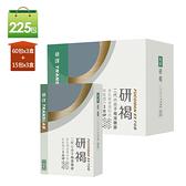 研褐-二代小分子褐藻醣膠機能飲225包裝(買180包送45包) 研譯 原廠貨源
