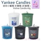 【彤彤小舖】Yankee Candles...