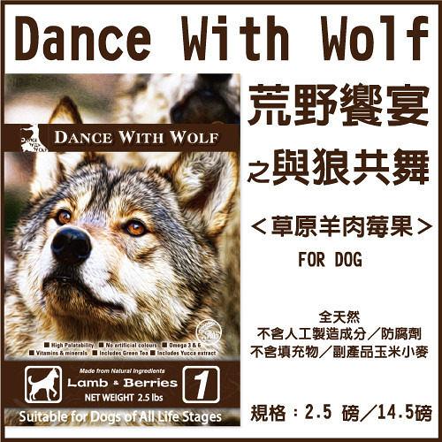 『寵喵樂旗艦店』澳洲Dance With Wolf 荒野饗宴與狼共舞 天然狗糧 草原羊肉莓果2.5磅