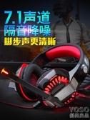 電競耳機 電腦電競耳機頭戴式游戲7.1聲道絕地求生吃雞聽聲辯位有線  『優尚良品』