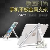 埃普劍魚金屬便攜摺疊平板手機支架通用switch手機平板三角支架 自由角落