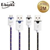 E-books Micro USB圓編織2m充電傳輸線X4_黑【愛買】