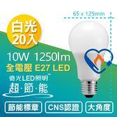 【Everlight 億光】10W 超節能 LED 燈泡 全電壓 E27 節能標章(白光20入)