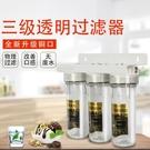 10寸透明銅口濾瓶三級前置過濾器自來水直飲凈水器家用十寸凈水機 【夏日新品】