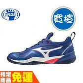 MIZUNO WAVE FANG ZERO 寬楦 羽球鞋 進階 藍 71GA199020 贈運動襪 20FWO