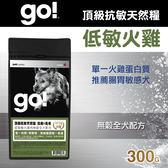 【毛麻吉寵物舖】Go! 低致敏火雞肉無穀配方-300克 狗飼料/WDJ推薦/狗糧