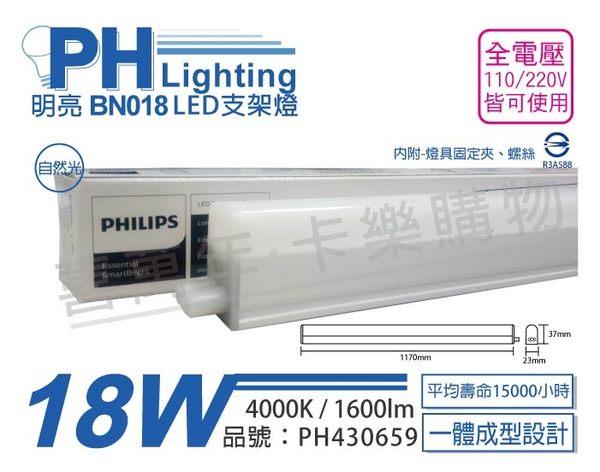 PHILIPS飛利浦 BN018 LED 18W 4000K 自然光 4尺 全電壓 支架燈 層板燈 _ PH430659
