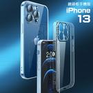 TOTU iPhone13/13Mini/13Pro/13ProMax防摔手機保護殼透明軟殼鏡頭框 柔系列