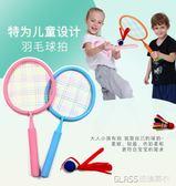 兒童羽毛球拍雙拍幼兒園小孩寶寶羽毛球拍小學生2-3-12歲運動玩具igo   琉璃美衣