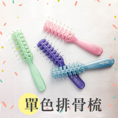 台灣製 珠光粉彩單色排骨梳(隨機出貨) 【31886】