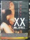 挖寶二手片-T02-069-正版DVD-日片【美麗的獵人 限制級】-久野真紀子(直購價)