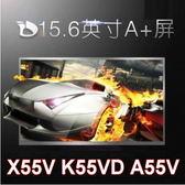 筆電 液晶面板 ASUS 華碩 X55V K55VD A55XI A55V A55A 15.6吋 40針 螢幕 更換 維修