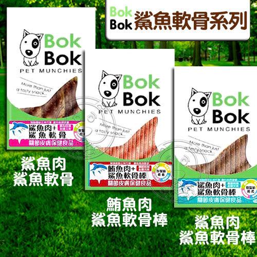 【培菓平價寵物網】泰國BOK《鯊魚軟骨系列》7種口味50g*3包