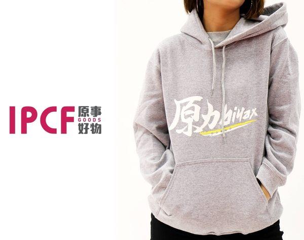 原力Biyax 中性 長袖 連帽T恤 【GILDAN正品】