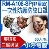 【3期零利率】預購 RM-A108-SP 一次性防護豹紋口罩 50入/包 3層過濾 熔噴布 高效隔離汙染 (非醫療)