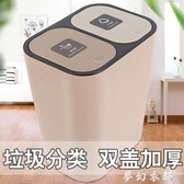 垃圾分類家用臥室客廳分類垃圾桶帶蓋廚房垃圾筒上海干濕分離雙桶 夢幻衣都