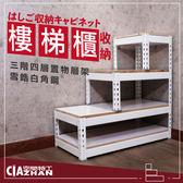 置物架 收納架(90x90x45cm)白色角鋼四層樓梯櫃 免螺絲角鋼層架 空間特工 TW31534