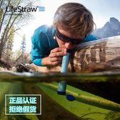 LifeStraw 生命吸管戶外裝備直飲凈水器戶外濾水吸管【3C玩家】