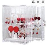 耳環盒子透明耳釘首飾架項鍊收納盒-蘇迪奈