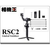 DJI RSC 2 三軸穩定器〔載重3kg〕公司貨