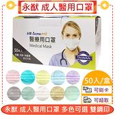 永猷 成人醫用口罩 50入/盒 多色可選 雙鋼印*愛康介護*