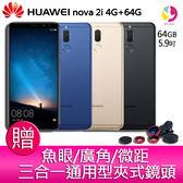 分期0利率 華為HUAWEI nova 2i「網美姬」4G+64G智慧型手機 贈『魚眼/廣角/微距 三合一夾式鏡頭 *1』