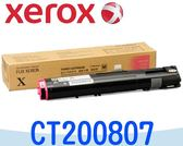 [原廠碳粉匣] Fuji Xerox 富士全錄 C3055DX ~CT200807 紅色