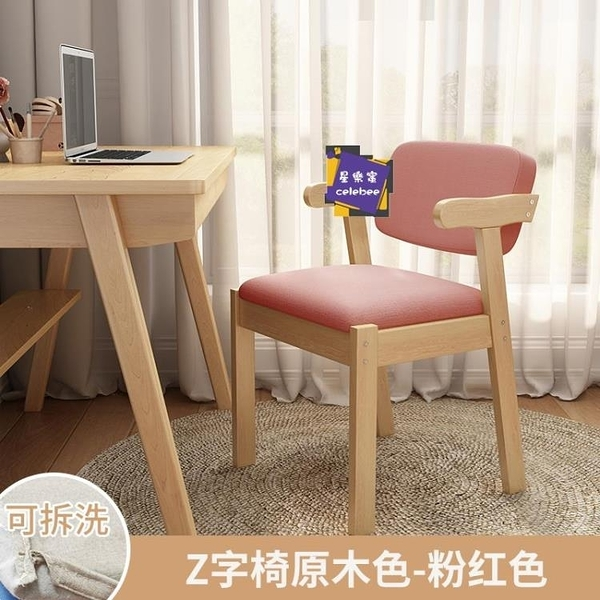 實木學習椅 寫字椅 家用簡約實木電腦椅舒適學生學習椅寫字椅書桌椅臥室凳子靠背椅子