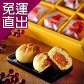 紅豆食府SH. 菠蘿土鳳梨酥(8入/盒)(附提袋) E08000025【免運直出】
