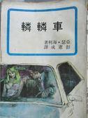 【書寶二手書T1/翻譯小說_MBR】車轔轔_亞瑟海利