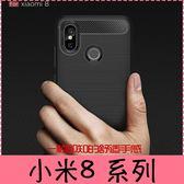 【萌萌噠】Xiaomi 小米8 / 小米8 pro 類金屬碳纖維拉絲紋保護殼 軟硬組合款 全包 矽膠軟殼 手機殼