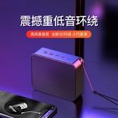 藍牙音箱3d環繞手機迷你家用超重低音炮電腦音響大音量便攜式插卡【快速出貨八五折】