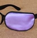 眼鏡套獨眼罩弱視護眼罩