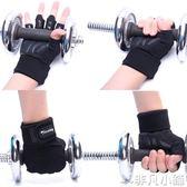 健身手套 男女透氣啞鈴器械力量訓練半指護腕防滑輪滑護掌運動手套 非凡小鋪