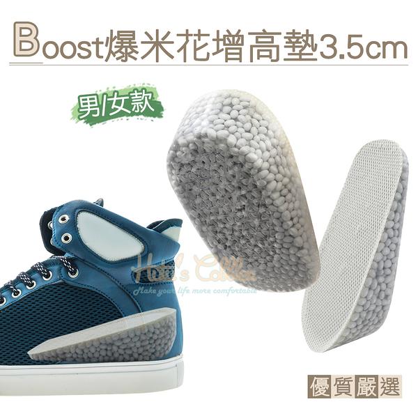 糊塗鞋匠 優質鞋材 B56 Boost爆米花增高墊3.5cm 1雙 矽膠增高墊 爆米花鞋墊