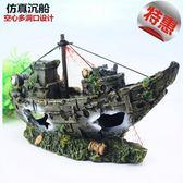 魚缸造景裝飾船水族箱海盜船擺件空心樹脂船 萬客城