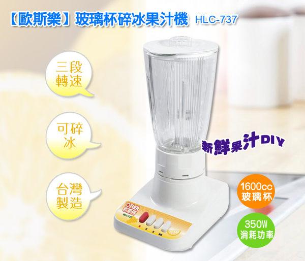 超強馬力 千元有找 夏殺↘ ㊣歐斯樂玻璃杯碎冰果汁機1600c.c(HLC-737)涼夏必備消暑品