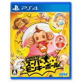 【預購】PS4 現嚐好滋味!超級猴子球《中文版》2019.10.31上市