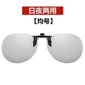 墨鏡夾片式眼鏡偏光變色太陽鏡男女開車專用釣魚日夜兩用鏡片 「ATF艾瑞斯」