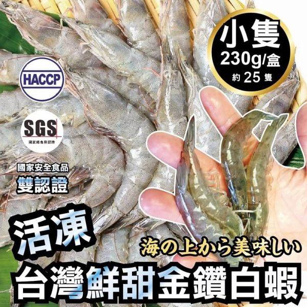 買4盒送4盒【海肉管家-全省免運】活凍天然金鑽每毒台灣白蝦X8盒(230g±10%含盒重/盒 每盒約25隻)