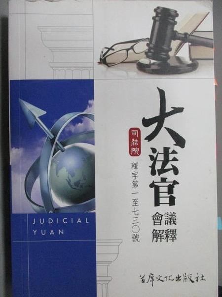 【書寶二手書T6/進修考試_ODC】大法官會議解釋_民104