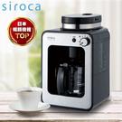 ★ 贈咖啡豆NC-SP1701 ★【日本SIROCA】 crossline 自動研磨悶蒸咖啡機-銀 SC-A1210S