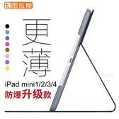蘋果平板iPad mini4保護套 防摔 迷你 超薄 DA4300『黑色妹妹』