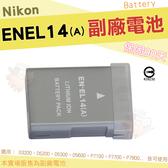 【小咖龍】 Nikon 副廠電池 鋰電池 EN-EL14A EN-EL14 ENEL14 ENEL14A D5200 D3200 D5600 P7800 電池 保固3個月